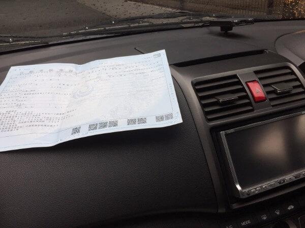 車検証の所有者